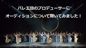 バレエ団プロデューサーにオーディションについて聞いてみました!