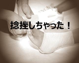ankle-sprain1