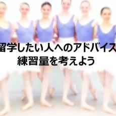 留学したいダンサーへのアドバイス:練習量を考えよう