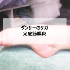 ダンサーのケガ:足底筋膜炎