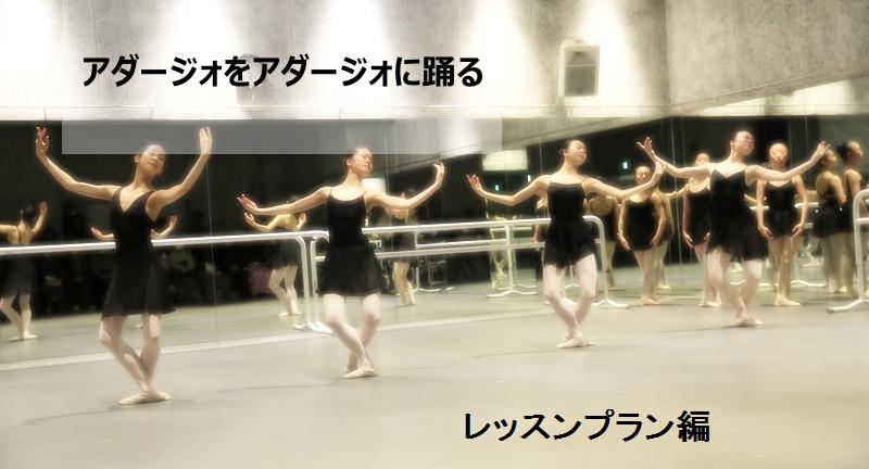アダージォをアダージォに踊る レッスンプラン