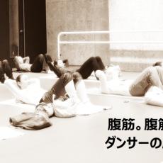 腹筋。腹筋。腹筋。ダンサーの腹筋事情