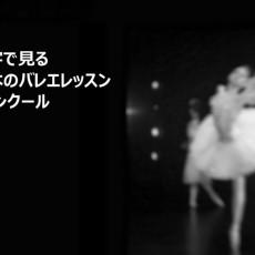 数字で見る日本のバレエレッスンとコンクール