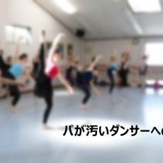 バレエ教師の悩み事 パが汚いダンサーへの指導法