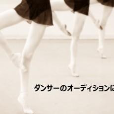 ダンサーのオーディションについて