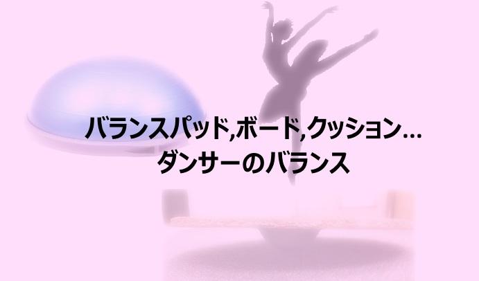 バランスパッド,ボード,クッション...ダンサーのバランス