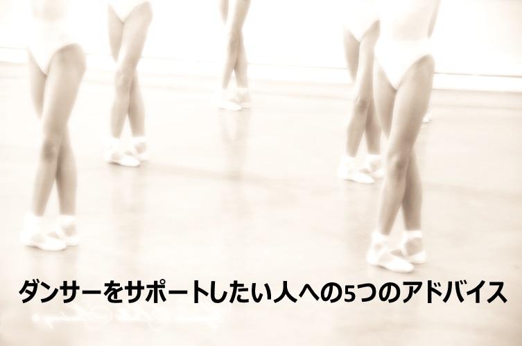 ダンサーをサポートしたい人への5つのアドバイス