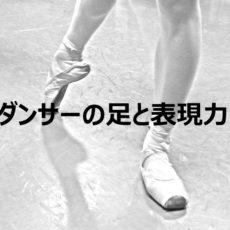 ダンサーの足と表現力