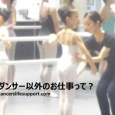 プロダンサー以外のお仕事って?