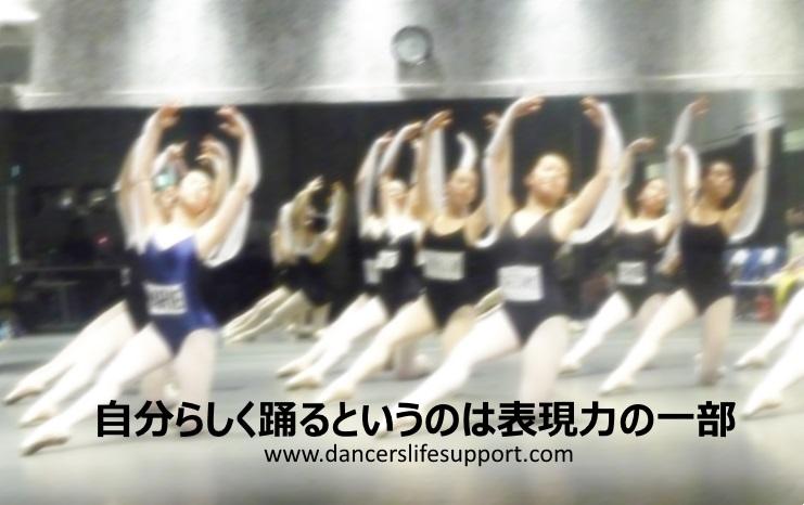 自分らしく踊るというのは表現力の一部