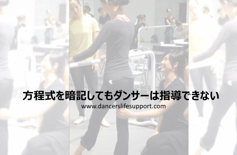 方程式を暗記してもダンサーは指導できない