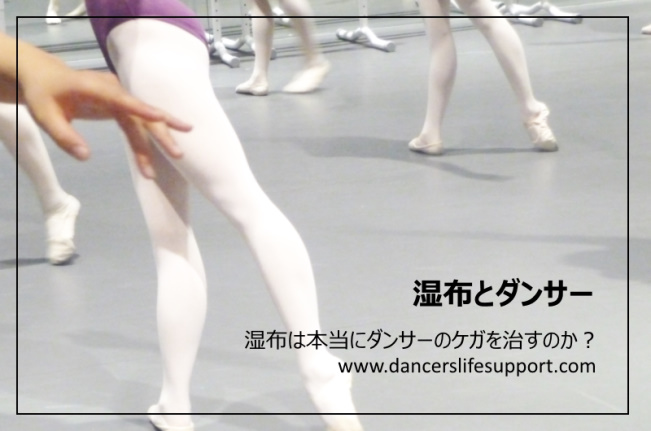 湿布とダンサー
